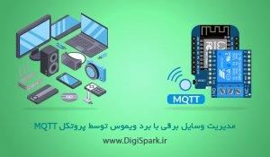 Wemos-device-control-with-MQTT-Protocol---Digispark