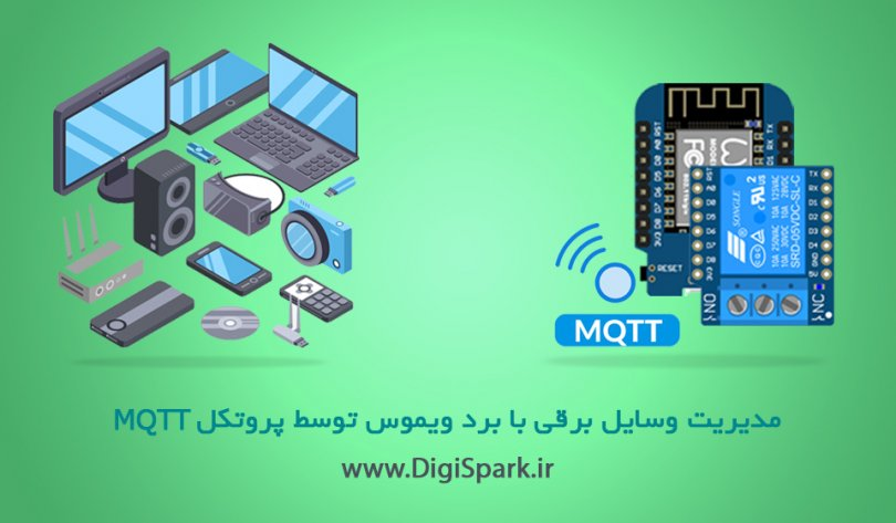 Wemos-device-control-with-MQTT-Protocol---Digispark