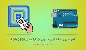 Arduino-RFID-RDM6300-digispark