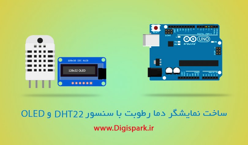 DHT22-and-OLED-128x64-arduino-uno-tutorial-digispark