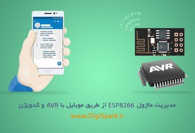ESP8266-AVR-Atmega8-codevision-tutorial-with-mobile-app-digispark
