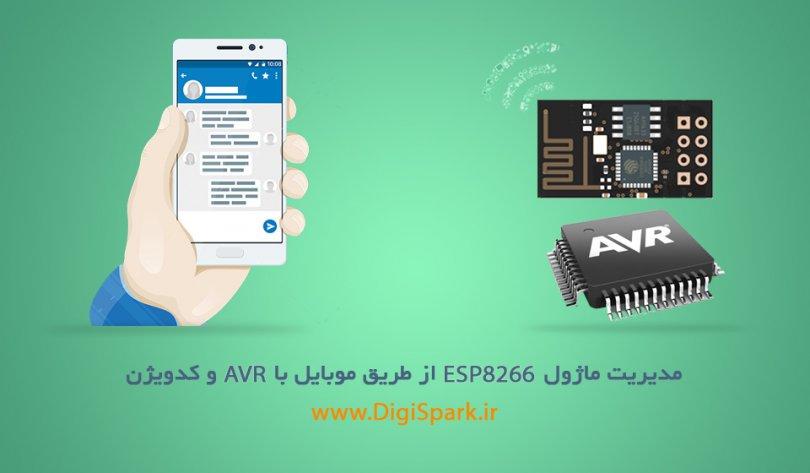 ESP8266-AVR-Atmega8-codevision-tutorial-with-mobile-app-digispark