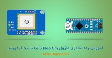GPS-Neo6M-arduino-nano-tutorial-digispark