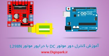 L298-DC-motor-speed-control-with-arduino-Slide-pot-digispark