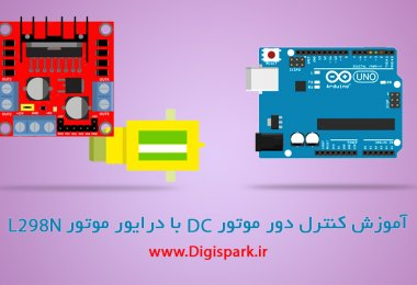 L298-DC-motor-speed-control-with-arduino-Slide-pot-digispark