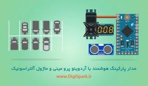 Smart-parking-with-arduino-srf04-servo-motor-digispark