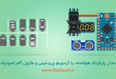 Smart-parking-with-arduino-srf04-servo-motor-digispark