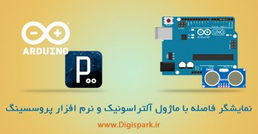 Arduino-SRF-module-and-processing-diagram-tutorial-digispark