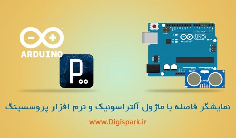 Arduino-SRF-module-and-processing-diagram-tutorial-digispark