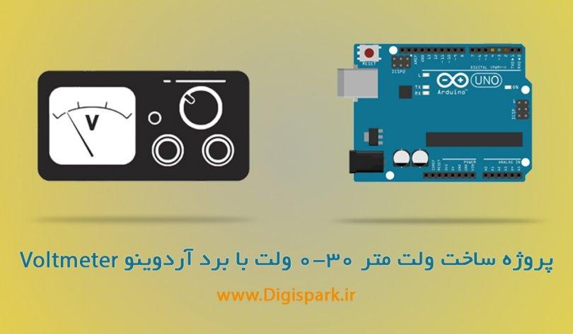 Arduino-Voltmeter-0-30V-DC-tutorial-digispark