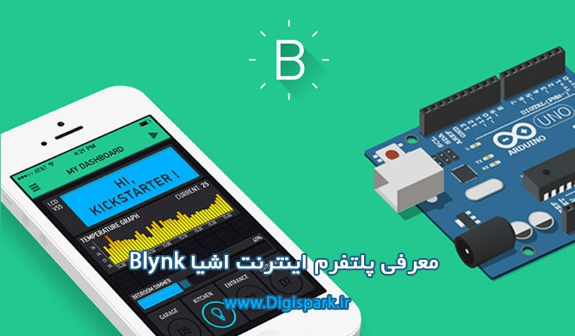 Blynk-Iot-Platform-introduction-digispark