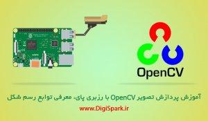 OpenCV-on-raspberry-pi-part-3--Digispark
