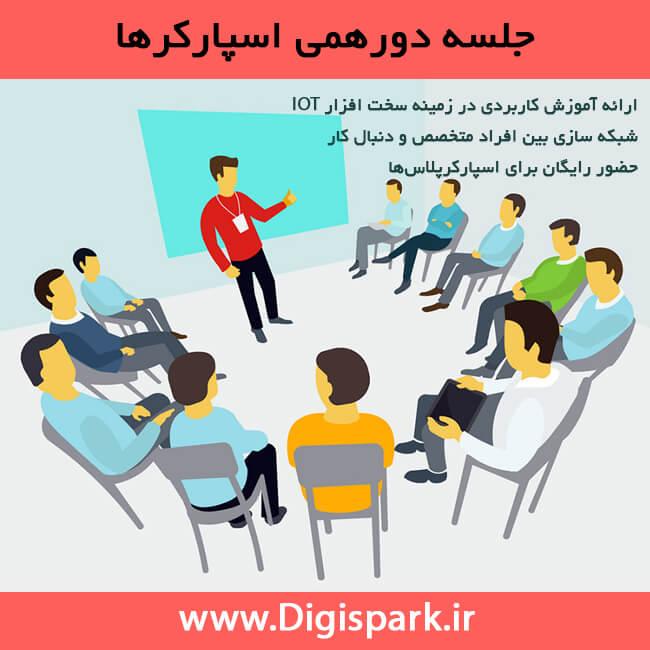 جلسه دورهمی اسپارکرها اعضا سایت دیجی اسپارک - digispark