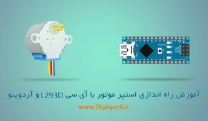 Stepper-motor-arduino-nano-l293d-ic-driver-motor-tutorial-digispark