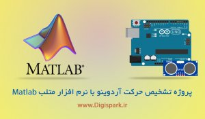arduino-and-matlab-srf-project-digispark