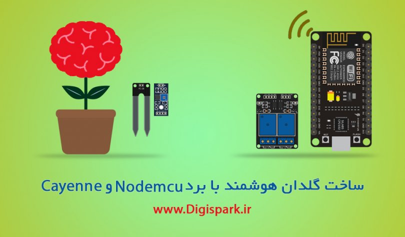 nodemcu-smart-pot-with-cayenne-app-tutorial-digispark