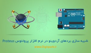 Arduino-uno-ldr-and-proteus-tutorial-digispark