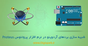 Arduino-uno-ldr-and-proteus-tutorial-digispark