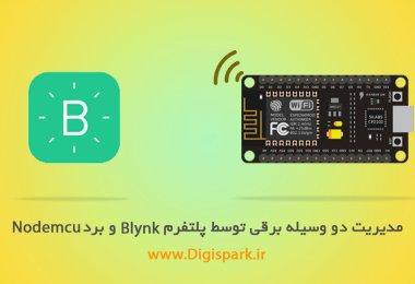 Blynk-app-tutorial-nodemcu-board-2-relay-control-digispark