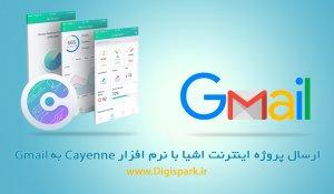 Cayenne-app-iot-send-to-gmail--digispark