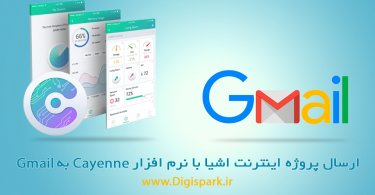 Cayenne-app-iot-send-to-gmail--digispark