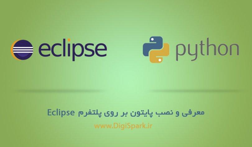 Eclipse-for-python-digispark