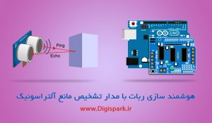 Obstacle-protect-with-arduino-l293d-and-srf-module-digispark
