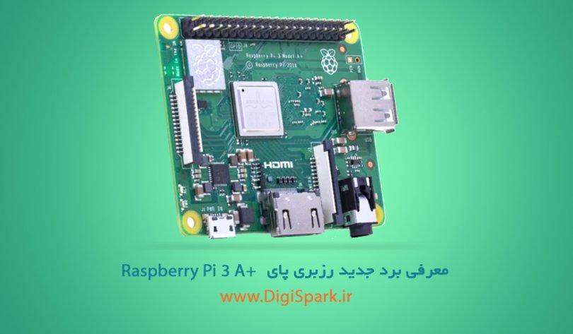 Raspberry-Pi-3-Model-A+--digispark