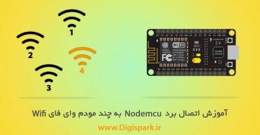 connect-nodemcu-board-and-esp8266-to-multi-wifi-digispark