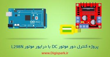 L298-DC-motor-speed-control-with-arduino-mega2560-Joystick-digispark