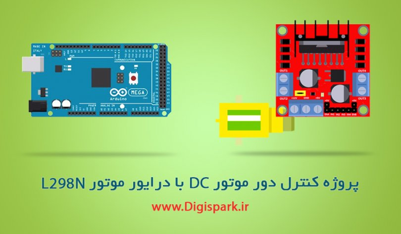 L298-DC-motor-speed-control-with-arduino-mega2560-Joystick-digispark