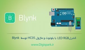 LED-RGB-bluetooth-hc05-arduino-Blynk-digispark-