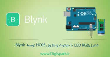 LED-RGB-bluetooth-hc05-arduino-Blynk-digispark-