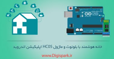 Smart-house-with-bluetooth-android-app-and-hc05-arduino-digispark-