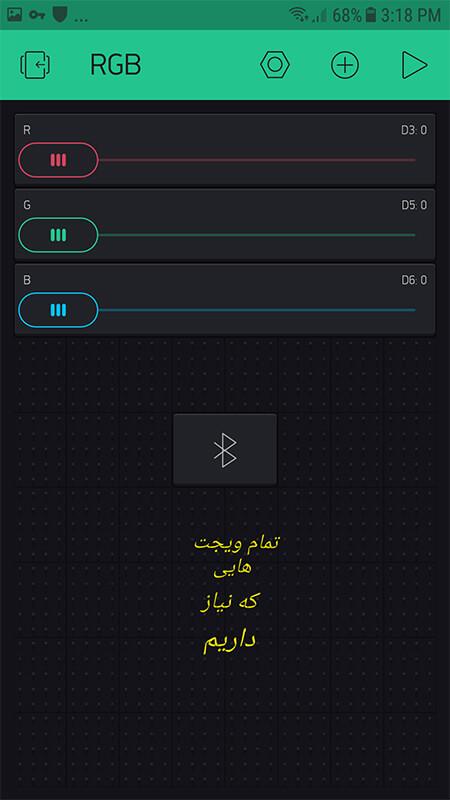 تنظیمات ویجت ها در اپلیکیشن Blynk برای کنترل LED RGB - دیجی اسپارک