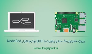 monitor-humidity-temp-with-dht-in-node-red-dashboard-digispark-