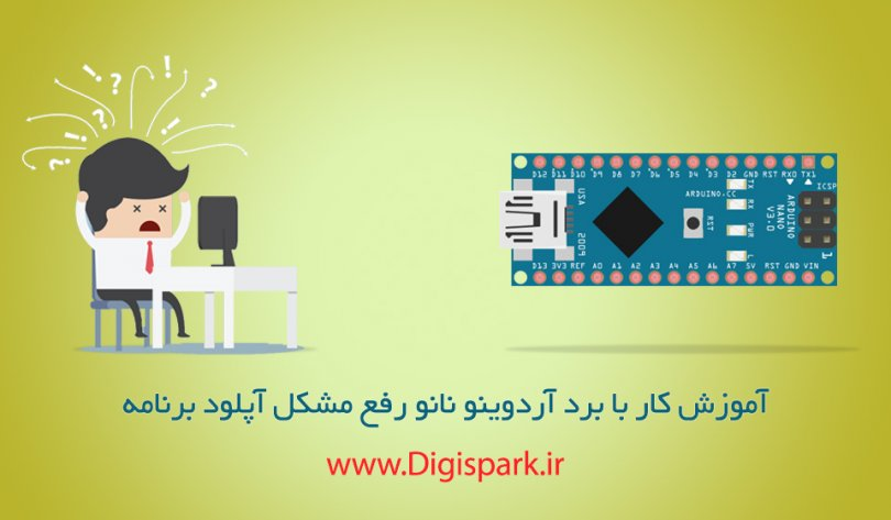 how to programm ARDUINO-nanao-digispark
