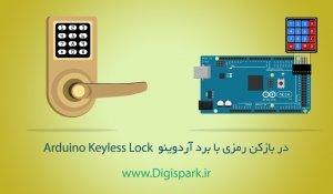 Arduino-Door-lock-solenoid-digispark-