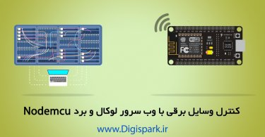 Local-Webserver-with-nodemcu-and-control-relay-digispark