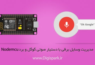 Nodemcu-and-adafruit-IO-with-google-assistant-digispark-
