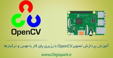 OpenCV-part4-with-raspberry-pi-digispark-