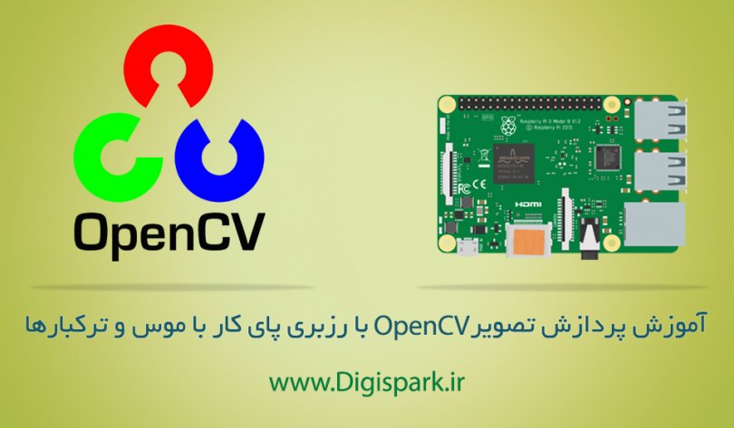 OpenCV-part4-with-raspberry-pi-digispark-