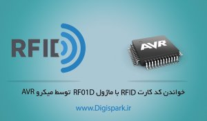 RFID-RF01D-with-micro-AVR-digispark-