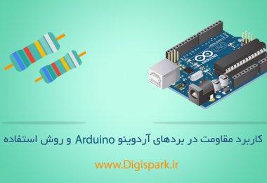 Resistor-in-arduino-digispark-