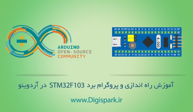 STM32f103-with-arduino-IDE-digispark-