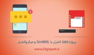sms-control-project-avr-atmega8l-digispark-