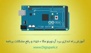 Getting-started-with-arduino-mega2560-digispark-