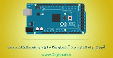 Getting-started-with-arduino-mega2560-digispark-