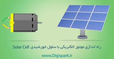 Motor-DC-with-Solar-Cell-digispark-