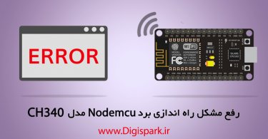 NodeMCU-CH340-Error-getting-started-digispark